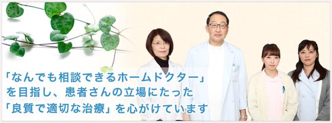 櫛引医院は、「なんでも相談できるホームドクター」を目指し「良質で適切な治療」を心がけています。